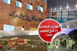 سازمان فرهنگی عاجز از انجام مسئولیت/نظارت فرهنگی در کرج تعطیل است