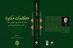 کتاب شرح ابراهیمی دینانی بر الکلمات المکنونه فیض کاشانی منتشر شد
