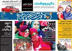 صفحه اول روزنامههای ۲۰ آبان ۹۷