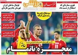 صفحه اول روزنامههای ورزشی ۲۰ آبان ۹۷