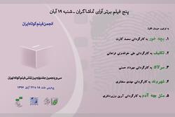 معرفی بهترین آثار روز دوم از نگاه تماشاگران جشنواره فیلم کوتاه