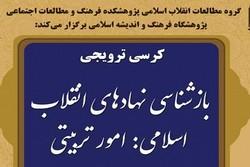 کرسی بازشناسی نهادهای انقلاب اسلامی: امور تربیتی برگزار میشود