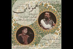 «همایون» در حوزه هنری کنسرت میدهد