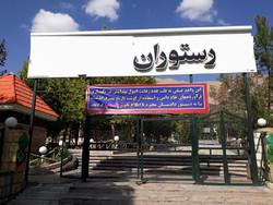 یک رستوران متخلف در کرمانشاه ۳ ماه تعطیل شد
