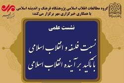 نشست «نسبت فلسفه و انقلاب اسلامی» برگزار میشود