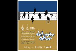 اعلام جزییات چهارمین «سال نوای موسیقی ایران»