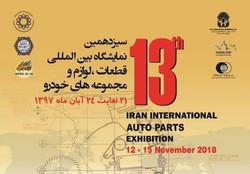 حضور گروه سایپا در نمایشگاه بین المللی قطعات خودرو تهران
