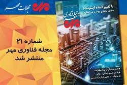 بیست و یکمین شماره مجله فناوری مهر منتشر شد