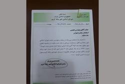 نامه رییس شورای شهر رباط کریم به استاندار مبنی بر عزل شهردار