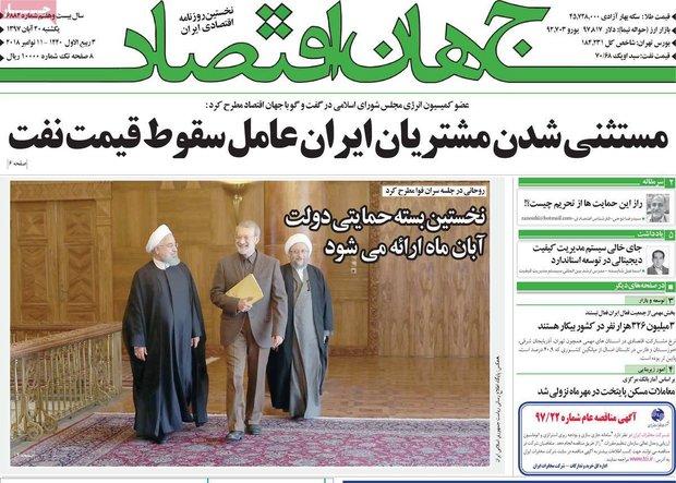 صفحه اول روزنامههای اقتصادی ۲۰ آبان ۹۷