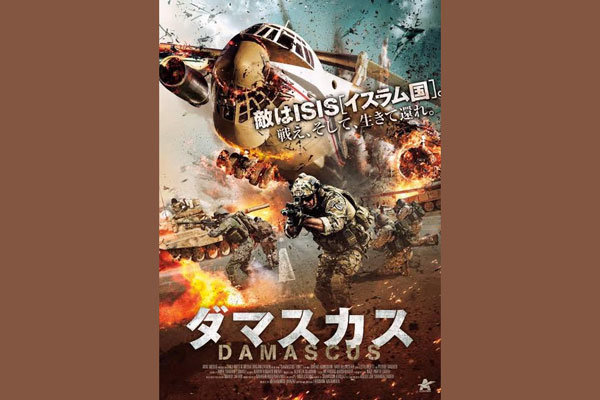 Hatamikia's 'Damascus Time' on Tokyo's silver screens for a week