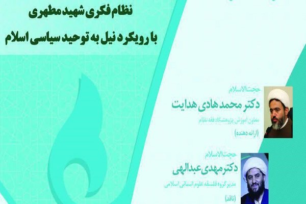 بررسی «نظام فکری شهید مطهری با رویکرد نیل به توحید سیاسی اسلام»