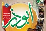 تمدید مهلت ارسال آثار به جشنواره ابوذر تا پایان آذرماه