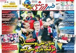 صفحه اول روزنامههای ورزشی ۲۱ آبان ۹۷