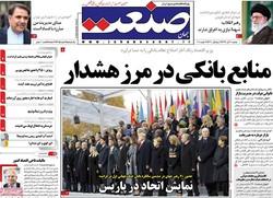 صفحه اول روزنامههای اقتصادی ۲۱ آبان ۹۷