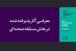 اعلام آثار پذیرفته شده در بخش مسابقه صحنه ای جشنواره تئاتر الف