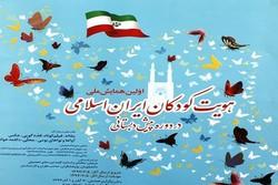 ۲۲۰۰ اثر به دبیرخانه همایش ملی هویت کودکان ایران اسلامی رسید