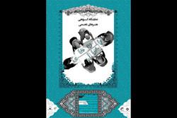 «پارههای خیال» در موزه فلسطین