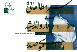 آغاز ثبت نام دورههای سیر مطالعاتی پاییزی موسسه امام موسی صدر