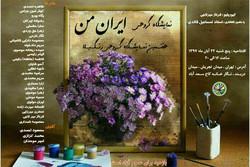 نگارخانه کاخ سعدآباد میزبان نمایشگاه «ایران من»