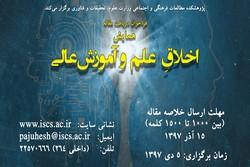 همایش «اخلاقِ علم و آموزش عالی» برگزار میشود