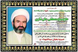 زمان مراسم تشییع پیکر حجت الاسلام جان نثاری مشخص شد