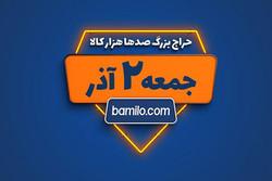 حراجمعه بامیلو، رکوردهای خرید آنلاین در یک روز را شکست
