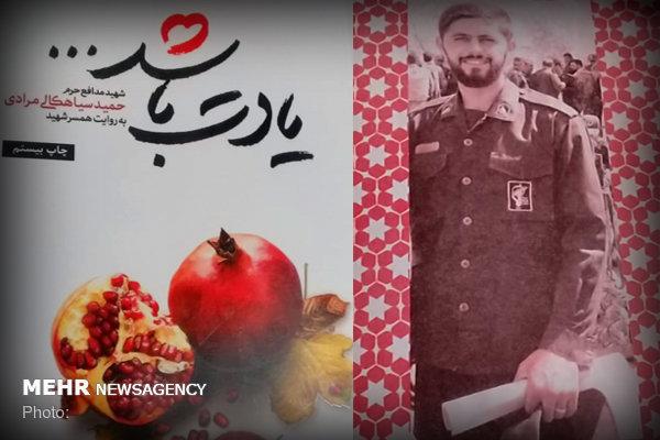 روایتهای همسر یک شهید مدافع حرم؛ به دل می سپارم تو را تا نمیرد