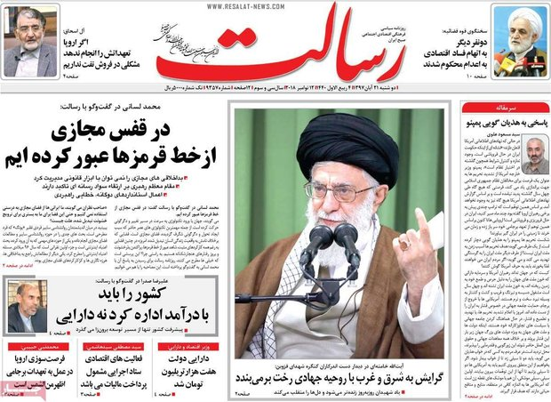صفحه اول روزنامههای ۲۱ آبان ۹۷