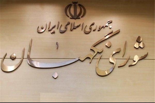 اعلام نظرشورای نگهبان درباره طرح اصلاح قانون انتخابات مجلس