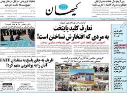 صفحه اول روزنامههای ۲۲ آبان ۹۷