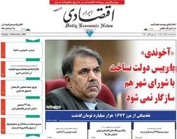 صفحه اول روزنامههای اقتصادی ۲۲ آبان ۹۷