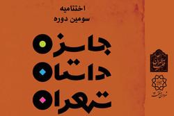برگزاری اختتامیه جایزه داستان تهران در دارالفنون