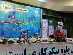 ثبت ۸۰ وقف جدید تا پایان سال در کرمانشاه