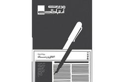 «اخلاق در رسانه» زیر ذرهبین «مدیریت ارتباطات»
