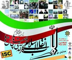 مهلت ارسال مقاله به همایش ملی انقلاب اسلامی تمدید شد