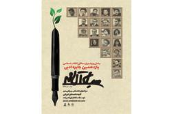 ابهامها برای انتخاب «آتیه داستان ایرانی» ادامه دارد