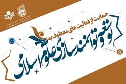 حمایت از فعالیت های معطوف به توسعه و توانمندسازی علوم اسلامی