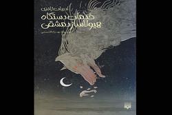 دومین کتاب «ادبیات ژانری» نشر پیدایش منتشر شد