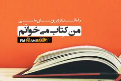 پویش ملی «من کتاب میخوانم» در رادیو ایران
