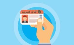 عضویت رایگان در کتابخانه های عمومی استان فارس