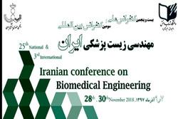 بیست و پنجمین کنفرانس ملی مهندسی پزشکی ایران آغاز به کار کرد