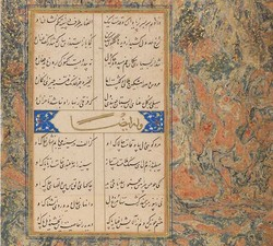 Met exhibit puts focus on decorative techniques in oriental manuscripts