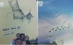 رونمایی از  کتابهای روایتگر خاطرات زلزله