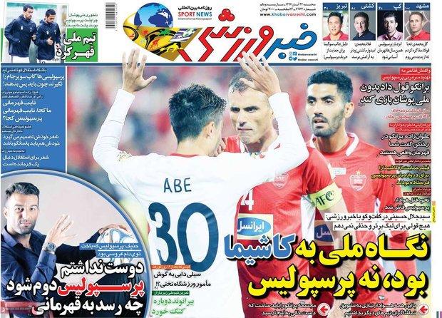 صفحه اول روزنامههای ورزشی ۲۲ آبان ۹۷