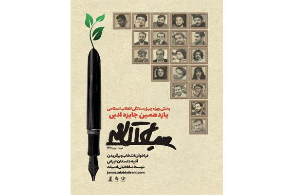 فهرست آتیه داستان ایرانی چگونه شکل گرفت