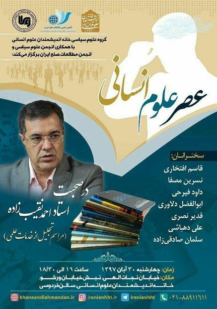 مراسم تجلیل از خدمات علمی احمد نقیبزاده برگزار می شود