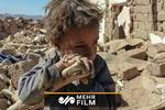 فلم/ یمن میں زندہ رہنا بڑا سخت