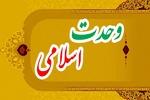 «تقریب مذاهب» علیه «وحدت اسلامی»