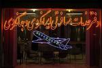 ۵۴ دفتر خدمات مسافرت هوایی لغو شد/تعلیق ۱۳۷ دفتر